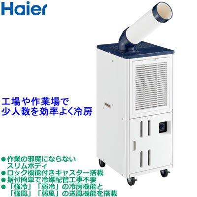 ハイアール 床置型 冷房専用 スポットエアコン JA-SP25J-W ホワイト(代引き不可) P12Sep14