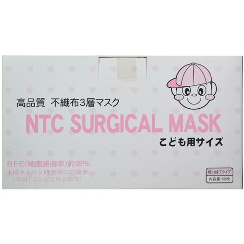 NTCサージカルマスク 高品質3層マスク 子ども用 50枚入 P12Sep14