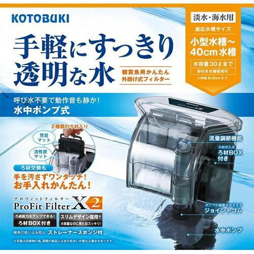 プロフィットフィルター X2 コトブキ工芸 P12Sep14