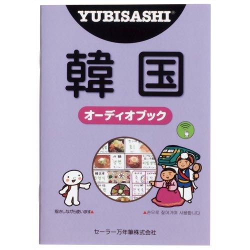 YUBISASHI オーディオブック 韓国(韓国語) セーラー音声ペン対応