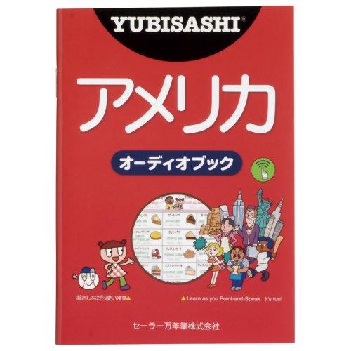 YUBISASHI オーディオブック アメリカ(英語) セーラー音声ペン対応