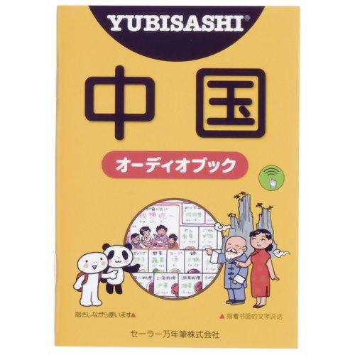 YUBISASHI オーディオブック 中国(中国語) セーラー音声ペン対応
