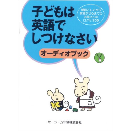 オーディオブック 子どもは英語でしつけなさい セーラー音声ペン対応 P12Sep14