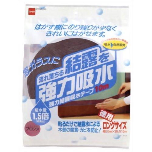 強力結露吸水テープ 10m ブロンズ P12Sep14