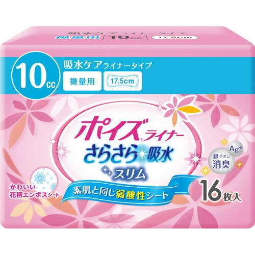 ポイズライナー 微量用 16枚 日本製紙クレシア P12Sep14