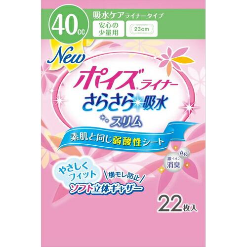 ポイズライナー 安心の少量用 22枚 日本製紙クレシア P12Sep14