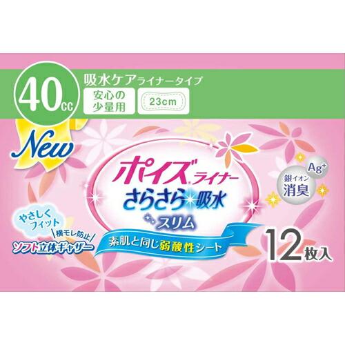 ポイズライナー 安心の少量用 12枚 日本製紙クレシア P12Sep14
