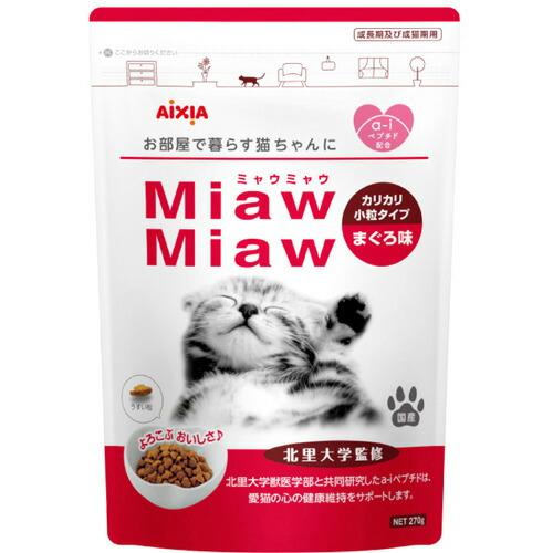 MiawMiaw カリカリ小粒タイプ まぐろ味 270g アイシア P12Sep14
