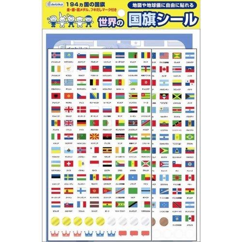 デビカ 世界の国旗シール 194カ国 P12Sep14