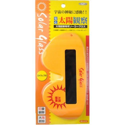 太陽観察専用(日食グラス) ソーラーグラス オレンジ 東京企画販売 P12Sep14
