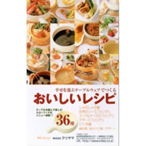 ケデップ おいしいレシピ KY-001 クリヤマ P12Sep14