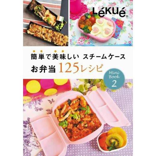 ルクエ 簡単で美味しい スチームケースお弁当125レシピ コラムジャパン P12Sep14