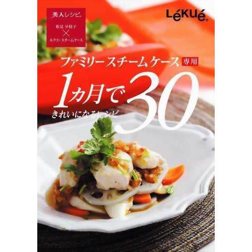 ルクエ ファミリースチームケース1ヶ月できれいになるレシピ30 コラムジャパン P12Sep14
