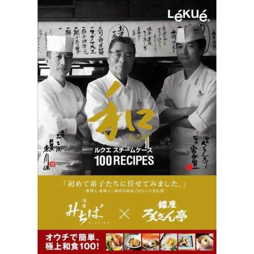 ルクエ 懐食みちば×銀座ろくさん亭 和レシピ100 コラムジャパン P12Sep14