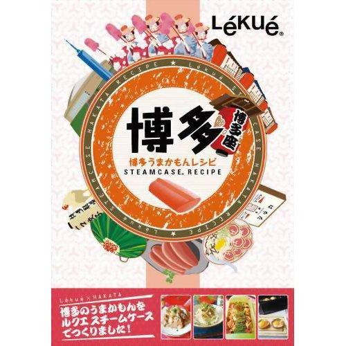 ルクエ 博多うまかもんレシピ コラムジャパン P12Sep14