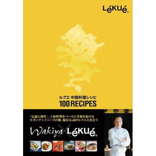 ルクエ 中国料理レシピ100 コラムジャパン P12Sep14