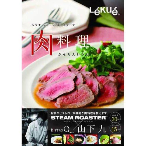 ルクエ スチームロースターで肉料理かんたんレシピ コラムジャパン P12Sep14