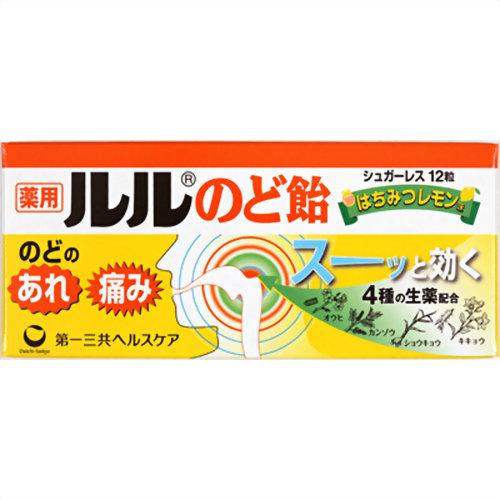 薬用ルルのど飴 はちみつレモン味 12粒 第一三共ヘルスケア P12Sep14