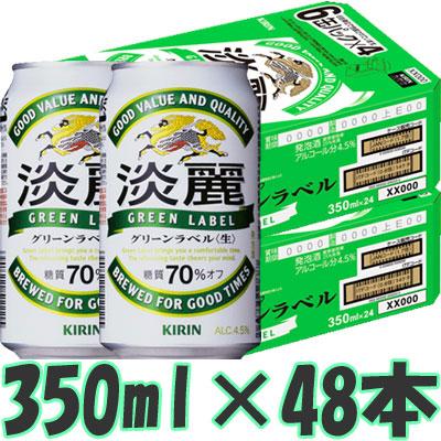 キリン 淡麗グリーンラベル 350ml×2ケース(48本)(代引き不可) P12Sep14