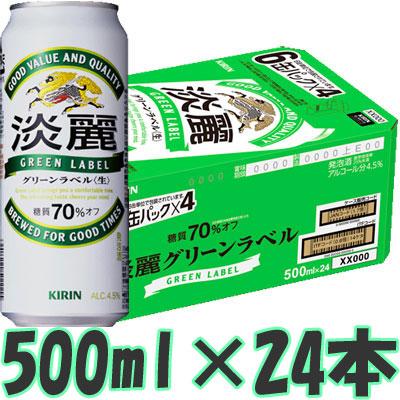 キリン 淡麗グリーンラベル 500ml×1ケース(24本)(代引き不可) P12Sep14