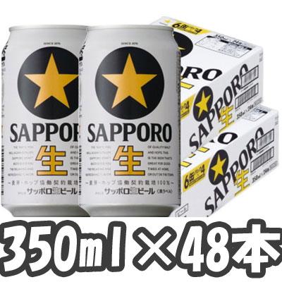 サッポロ 黒ラベル 350ml×2ケース(48本)(代引き不可) P12Sep14