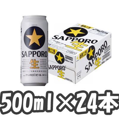 サッポロ 黒ラベル 500ml×1ケース(24本)(代引き不可) P12Sep14