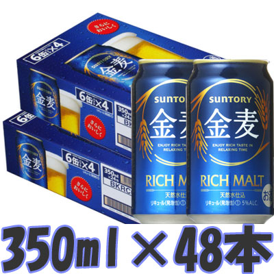 サントリー 金麦 350ml×2ケース(48本) 新ジャンル(第3のビール)(代引き不可) P12Sep14