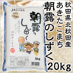 米 日本米 Aランク 産地直送 25年度産 秋田県産 北秋田 あきたこまち 朝霧のしずく 20kg (5kg×4袋) JA直送(代引き不可) P12Sep14