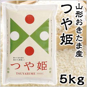 米 日本米 特Aランク 産地直送 25年度産 山形県 特別栽培米 つや姫 5kg JA直送(代引き不可) P12Sep14