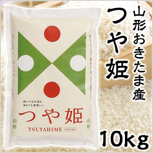 米 日本米 特Aランク 産地直送 25年度産 山形県 特別栽培米 つや姫 10kg (5kg×2袋) JA直送(代引き不可) P12Sep14