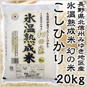 米 日本米 Aランク 産地直送 25年度産 長野県産 氷温熟成米 幻の米 20kg (5kg×4袋) JA直送(代引き不可) P12Sep14
