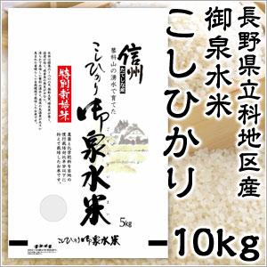 米 日本米 Aランク 産地直送 25年度産 長野県産 特別栽培米 御泉水米 こしひかり 10kg (5kg×2袋) JA直送(代引き不可) P12Sep14