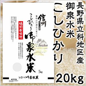 米 日本米 Aランク 産地直送 25年度産 長野県産 特別栽培米 御泉水米 こしひかり 20kg (5kg×4袋) JA直送(代引き不可) P12Sep14