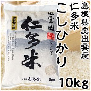 米 日本米 Aランク 産地直送 25年度産 島根県産 出雲仁多米 こしひかり 和牛完熟堆肥使用 10kg (5kg×2袋) JA直送(代引き不可) P12Sep14