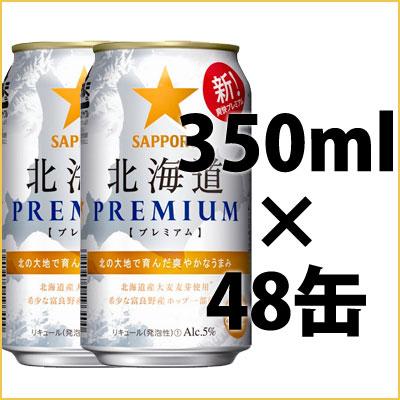 サッポロ 北海道PREMIUM(プレミアム) 350ml×2ケース(48本) 新ジャンル(第3のビール)(代引き不可) P12Sep14