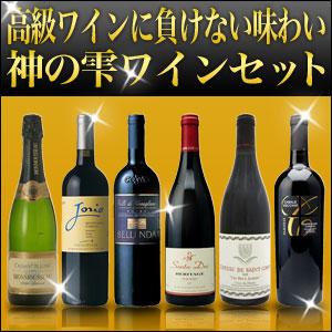 ワイン セット 6本 神の雫にも登場した人気ワインを集めた神の雫ワインセット(代引き不可) P12Sep14