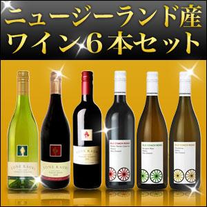 ワイン セット 6本 ニュージーランド産のワインをテーマにしたワインセット(代引き不可) P12Sep14
