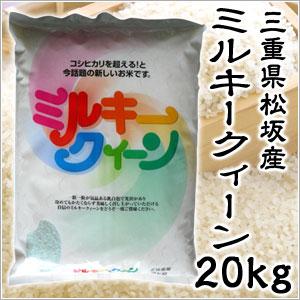 米 日本米  産地直送 25年度産 三重県産 ミルキークィーン 20kg (5kg×4袋) JA直送 (代引き不可) P12Sep14