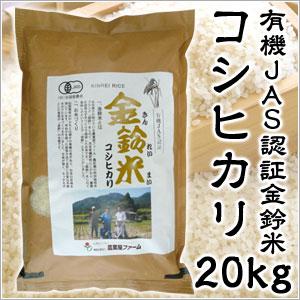 米 日本米 Aランク 産地直送 25年度産 三重県産 有機JAS認証 金鈴米 コシヒカリ 20kg (5kg×4袋) JA直送 (代引き不可) P12Sep14