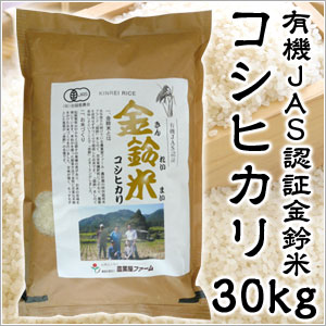 米 日本米 Aランク 産地直送 25年度産 三重県産 有機JAS認証 金鈴米 コシヒカリ 30kg (5kg×6袋) JA直送 (代引き不可) P12Sep14