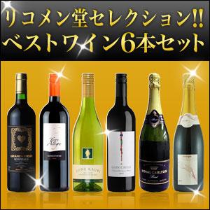 ワイン セット 6本 リコメン堂セレクション ベストワイン6本セット(代引き不可) P12Sep14