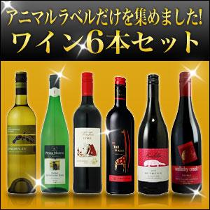 バラエティ豊富な味わい!!アニマルラベルのワイン6本セット ワイン セット(代引き不可) P12Sep14