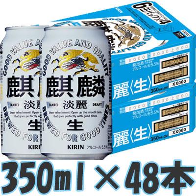 キリン 淡麗 350ml×2ケース(48本) 発泡酒 P12Sep14