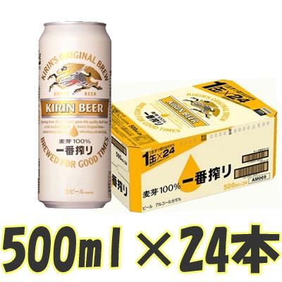 キリン 一番搾り 生ビール 500ml×1ケース(24本)(代引き不可) P12Sep14