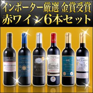 ワイン セット 6本 インポーター厳選 金賞受賞 赤ワイン P12Sep14