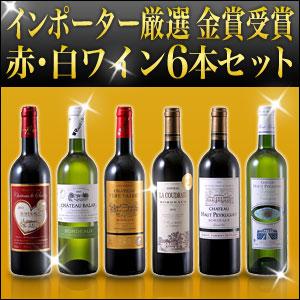ワイン セット 6本 インポーター厳選 金賞受賞 赤ワイン 白ワイン P12Sep14