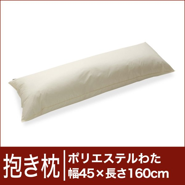 セレクト抱き枕 ポリエステルわた 長方形 幅45×長さ160cm(代引き不可) P12Sep14
