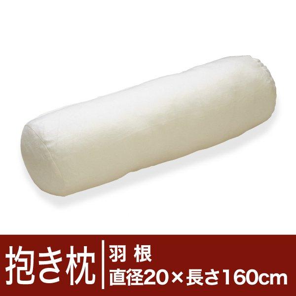 セレクト抱き枕 羽根 円柱形 直径20×長さ160cm(代引き不可) P12Sep14