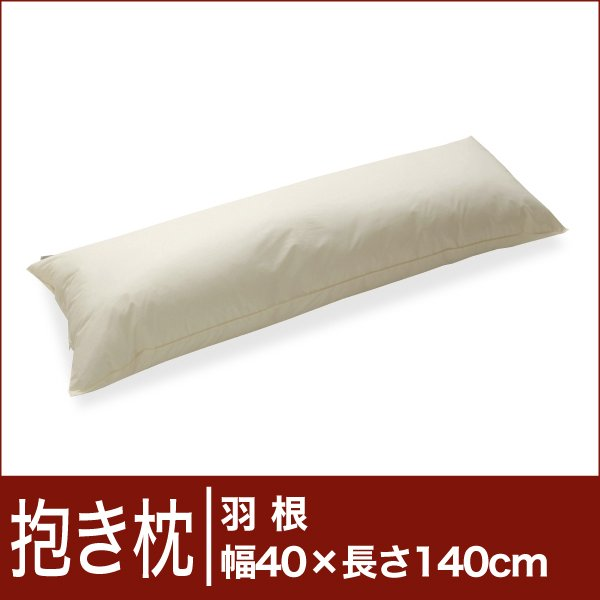 セレクト抱き枕 羽根 長方形 幅40×長さ140cm(代引き不可) P12Sep14
