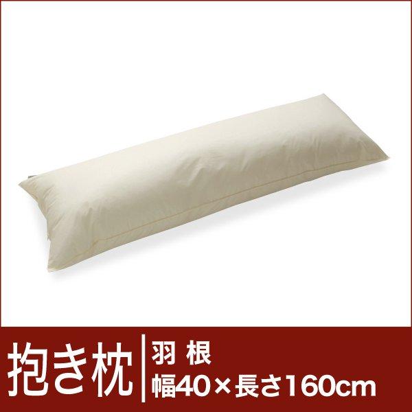 セレクト抱き枕 羽根 長方形 幅40×長さ160cm(代引き不可) P12Sep14
